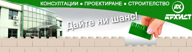 Архист ЕООД